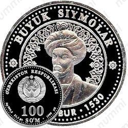 100 сумов 1999