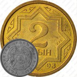 2 тиын 1993, жёлтый цвет