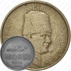 100000лир 2000