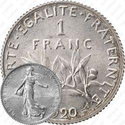 1 франк 1920, серый цвет
