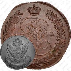 5 копеек 1794, АМ, павловский перечекан