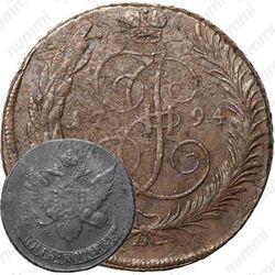 5 копеек 1794, ЕМ, павловский перечекан