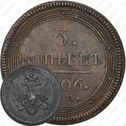 5 копеек 1806, ЕМ