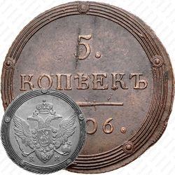 5 копеек 1806, КМ