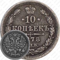 10 копеек 1878, СПБ-НI