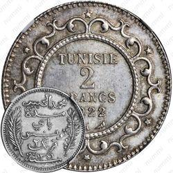 2 франка 1922