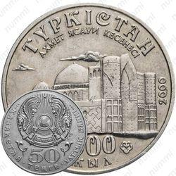 50 тенге 2000, Туркестан