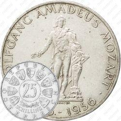 25 шиллингов 1956