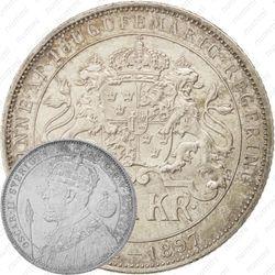 2кроны 1897, юбилей