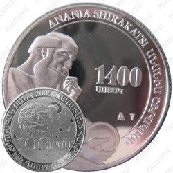 100 драмов 2005