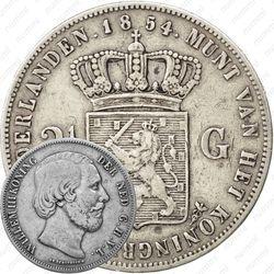 2 1/2 гульдена 1854
