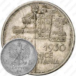 5 злотых 1930