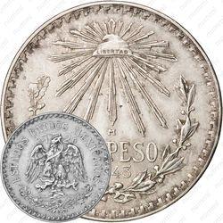 1 песо 1943 [Мексика]