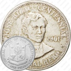 1 песо 1961, 100 лет со дня рождения Хосе Ризала [Филиппины]