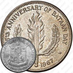 1 песо 1967, 25 лет Битве за Батаан [Филиппины]