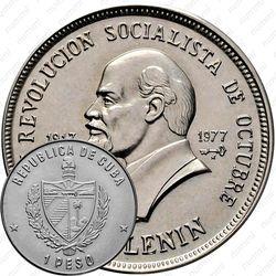 1 песо 1977, Ленин [Куба]