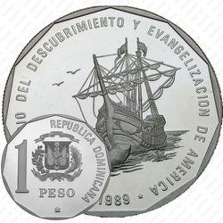 1 песо 1989, 500 лет открытию и евангелизации Америки [Доминикана] Proof