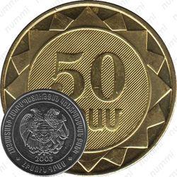 50 драмов 2003