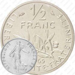 1/2 франка 1965 [Франция]