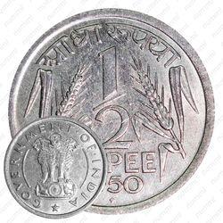 """1/2 рупии 1950, ♦, знак монетного двора: """"♦"""" - Бомбей [Индия]"""