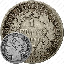1 франк 1851 [Франция]
