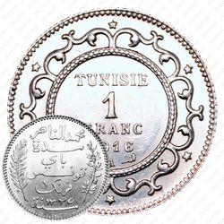 """1 франк 1916, дата григорианская/исламская: """"1916"""" - """"١٣٣٥"""" [Тунис]"""