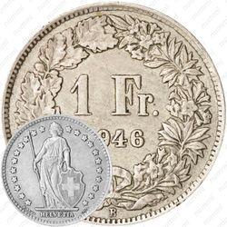 1 франк 1946 [Швейцария]