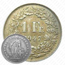 1 франк 1947 [Швейцария]