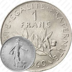 1 франк 1960 [Франция]
