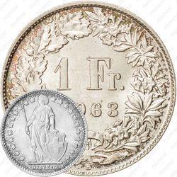 1 франк 1963 [Швейцария]