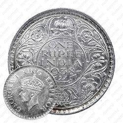 1 рупия 1938, без обозначения монетного двора [Индия]