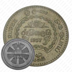 1 рупия 1957, 2500 лет буддизму [Шри-Ланка]