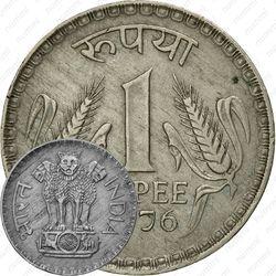 1 рупия 1976, без обозначения монетного двора [Индия]