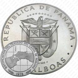 10 бальбоа 1978, Ратификация Договора о Панамском канале [Панама] Proof