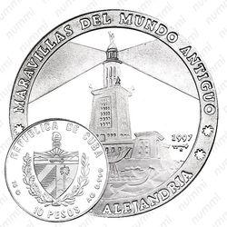10 песо 1997, Семь чудес света - Александрийский маяк [Куба] Proof