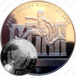 10 песо 2002, XXVIII летние Олимпийские Игры, Афины 2004 - Прыжки в длину [Куба] Proof