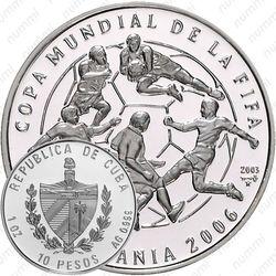 10 песо 2003, Чемпионат мира по футболу 2006 [Куба] Proof