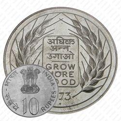 10 рупии 1973, ♦, ФАО - Выращивать больше еды [Индия]