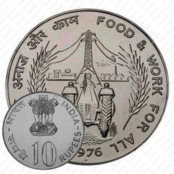 10 рупии 1976, ♦, ФАО - Еда и работа для Всех [Индия]