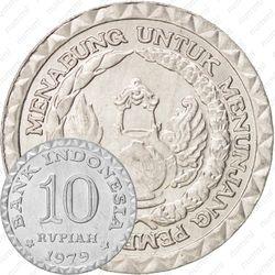 10 рупии 1979, ФАО - Национальная программа энергосбережения [Индонезия]