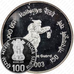 100 рупий 2003, 150 лет Индийским железным дорогам [Индия] Proof