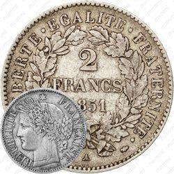 2 франка 1851 [Франция]