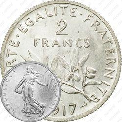 2 франка 1917 [Франция]