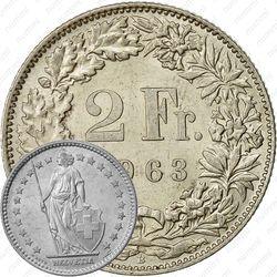 2 франка 1963 [Швейцария]