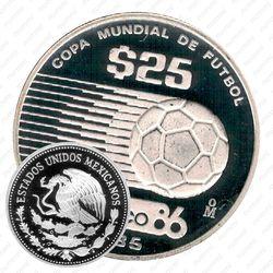 25 песо 1985, Чемпионат мира по футболу 1986 - Один мяч (надпись ниже мяча) [Мексика] Proof