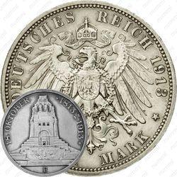3 марки 1913, E, 100 лет Битве народов [Германия]