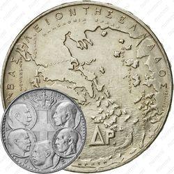 30 драхм 1963, 100 лет пяти королям Греции [Греция]