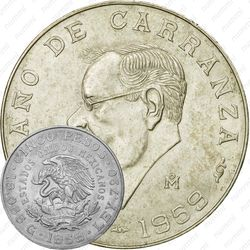 5 песо 1959, 100 лет со дня рождения Венустиано Карранса [Мексика]
