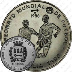 5 песо 1988, Чемпионат мира по футболу 1990, Италия [Куба]