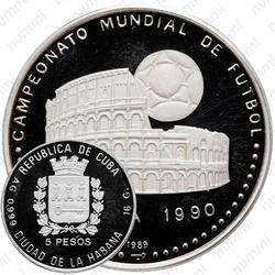 5 песо 1989, Чемпионат мира по футболу 1990, Италия [Куба] Proof